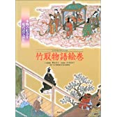 竹取物語絵巻―本物の絵巻を現代語でよむ