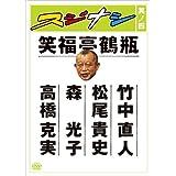 スジナシ 其ノ四 [DVD]
