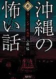 沖縄の怖い話3 カニハンダーの末路