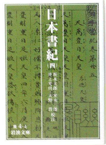 日本書紀〈4〉 (岩波文庫)の詳細を見る