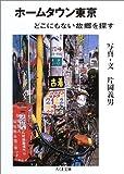 ホームタウン東京―どこにもない故郷を探す (ちくま文庫)