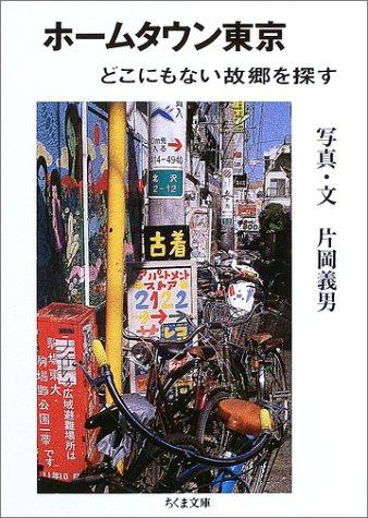 ホームタウン東京―どこにもない故郷を探す (ちくま文庫)の詳細を見る