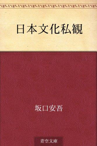 日本文化私観の詳細を見る