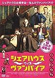 シェアハウス・ウィズ・ヴァンパイア[DVD]