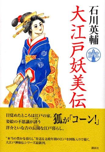 大江戸妖美伝の詳細を見る