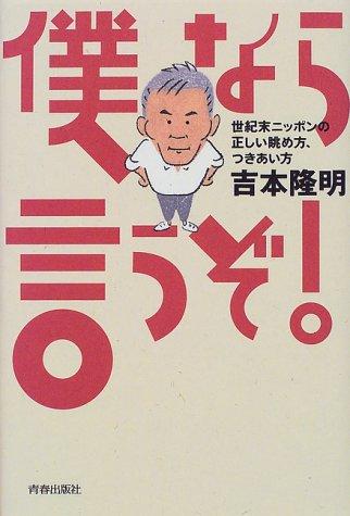 僕なら言うぞ!―世紀末ニッポンの正しい眺め方、つきあい方の詳細を見る