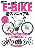 初めてのE-BIKE購入マニュアル[雑誌] エイムック