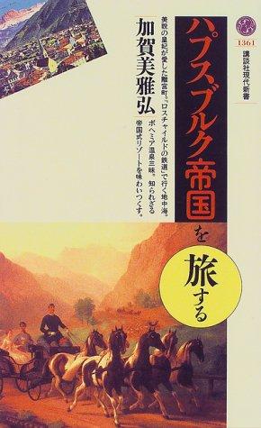 ハプスブルク帝国を旅する (講談社現代新書)の詳細を見る