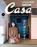 Casa BRUTUS(カーサ ブルータス) 2019年 1月号 [茶の湯とデザイン。/石田ゆり...
