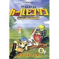 宇宙家族カールビンソンSC完全版(8) (アフタヌーンコミックス)