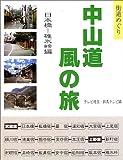 中山道風の旅 日本橋‐碓氷峠編 (街道めぐり) 画像