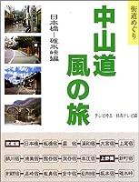 中山道風の旅 日本橋‐碓氷峠編 (街道めぐり)