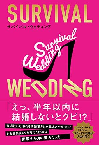 SURVIVAL WEDDING(サバイバル・ウェディング)