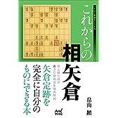 これからの相矢倉 (マイナビ将棋BOOKS)