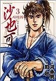 沙也可 3―日韓・戦国時代絵巻 (マンサンコミックス)