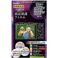ケンコー 液晶保護フィルム マスターG(ソニー RX100V/RX1RII/RX100II、III、IV/RX1R/RX1 専用) KLPM-SCSRX100M5