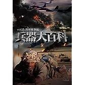 兵器大百科8 湾岸戦争編 [DVD]