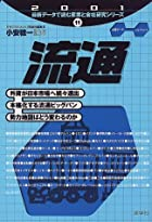 流通〈2001年版〉 (最新データで読む産業と会社研究シリーズ)