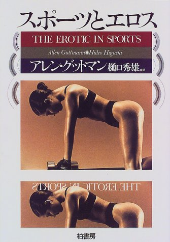 スポーツとエロス (叢書ラウルス)の詳細を見る