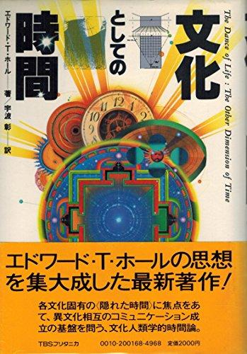 文化としての時間 (1983年)の詳細を見る