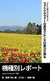 Foton機種別作例集135 フォトグラファーの実写でレンズの実力を知る Canon EF-S60mm F2.8 マクロ USM 機種別レポート: Canon EOS Kiss X9iで撮影