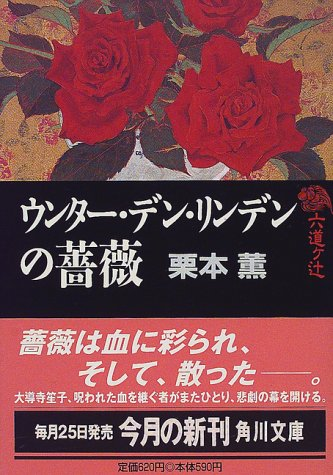 六道ケ辻 ウンター・デン・リンデンの薔薇 (角川文庫)の詳細を見る