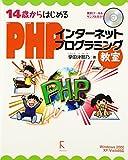 14歳からはじめるPHPインターネットプログラミング教室―Windows 2000/XP/Vista対応