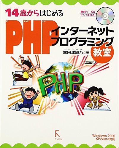 14歳からはじめるPHPインターネットプログラミング教室―Windows 2000/XP/Vista対応の詳細を見る