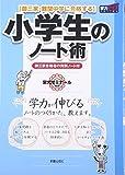 小学生のノート術―御三家・難関中学に合格する (学力アップseries)