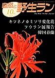 自然と野生ラン 2011年 10月号 [雑誌]