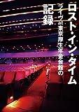 ロスト・イン・タイム ライヴat東京厚生年金会館の記録 [DVD] 画像