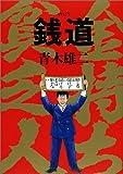 銭道 / 青木 雄二 のシリーズ情報を見る