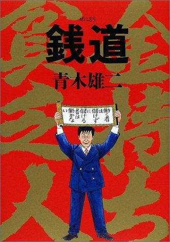 銭道 (ビッグコミックブックス)