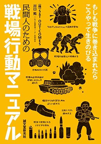 【Kindleセール】NHK 100分 de 名著・算数で読み解く異世界魔法・民間人のための戦場行動マニュアルなど6,000冊以上が最大50%オフの大型セール「Kindle小説キャンペーン」