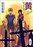黄-YELLOW- 硝子の街にて(13) (講談社X文庫ホワイトハート(BL))