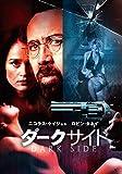 ダークサイド [DVD]