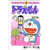 ドラえもん (33) (てんとう虫コミックス)