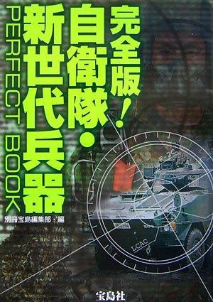 完全版!自衛隊・新世代兵器PERFECT BOOK