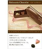 アルタ チョコレートマグネットギフトセット Cセット MGW005355