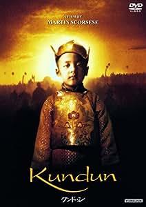 クンドゥン [DVD]