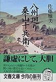 八州廻り桑山十兵衛 (文春文庫)
