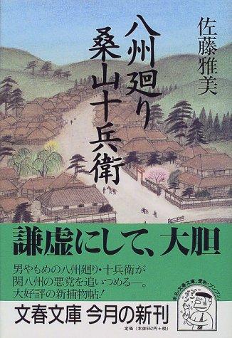 八州廻り桑山十兵衛 (文春文庫)の詳細を見る