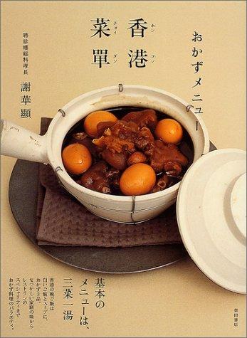 香港菜単(ホンコンチョイダン)—おかずメニュー