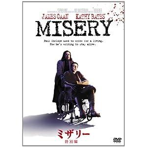 ミザリー<特別編> [DVD]