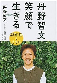[丹野智文, 奥野修司]の丹野智文 笑顔で生きる ―認知症とともに― (文春e-book)