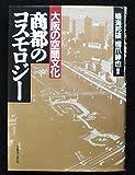 商都のコスモロジー―大阪の空間文化