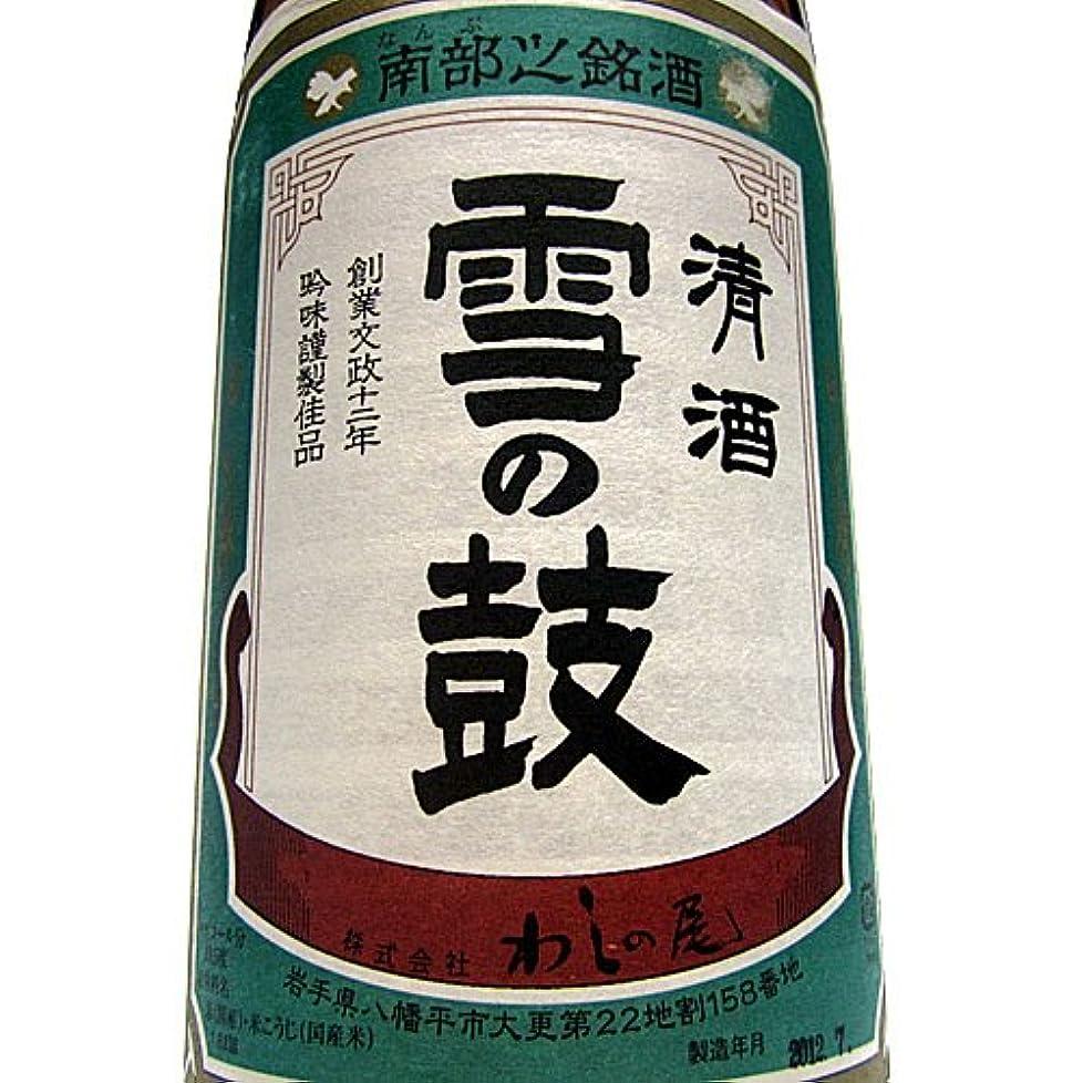 重要な役割を果たす、中心的な手段となるユーモアホーム贈り物 ギフト プレゼント 日本酒 東北 岩手 地酒 純米酒 わしの尾 雪の鼓 美山錦 1800ml 15度 甘口 鷲の尾