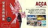 「ACCA13区監察課」背景美術画集7月発売。フルカラー約100点収録