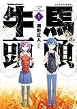 ふたりは牛頭馬頭!(1) (角川コミックス・エース)