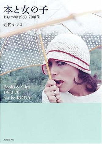 本と女の子 おもいでの1960-70年代 (らんぷの本)